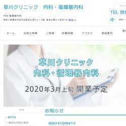 神奈川県横浜市金沢区内科・循環器内科・アレルギー科