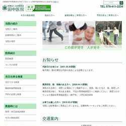 兵庫県神戸市東灘区内科 循環器科