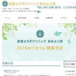 東京都品川区小児科、内科、アレルギー科、在宅診療