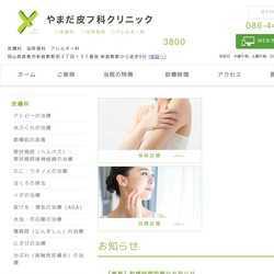 岡山県倉敷市アレルギー科,皮膚科,泌尿器科