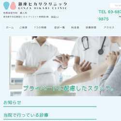 東京都中央区性感染症内科、婦人科