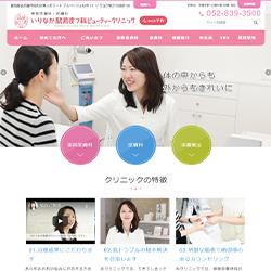 愛知県名古屋市昭和区皮膚科・美容皮膚科