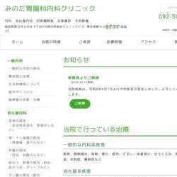福岡県内科・消火器内科