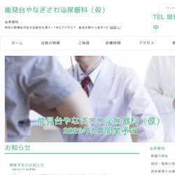 神奈川県横浜市金沢区泌尿器科