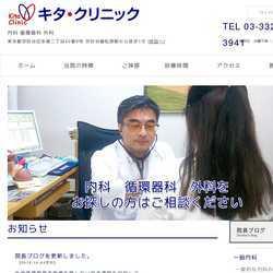 東京都世田谷区内科,循環器科,外科