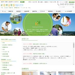 埼玉県飯能市内科 消化器・肝臓内科 循環器内科 アレルギー科 外科
