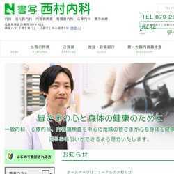 兵庫県姫路市内科 消化器内科 内視鏡検査 心療内科 漢方治療