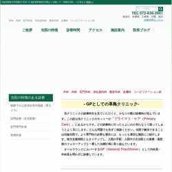 大阪府寝屋川市外科・内科・整形外科・皮膚科・胃腸科・リハビリテーション科