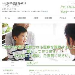 兵庫県神戸市東灘区小児科 アレルギー科