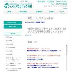 兵庫県芦屋市婦人科・産科