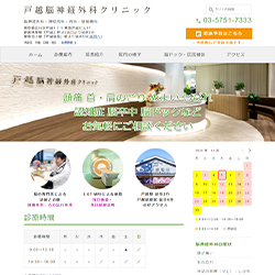 東京都品川区脳神経外科・神経内科・内科・放射線科