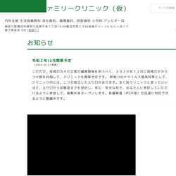 東京都江戸川区内科 消化器科 循環器科 アレルギー科