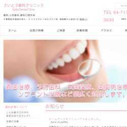 千葉県柏市歯科,小児歯科,歯科口腔外科