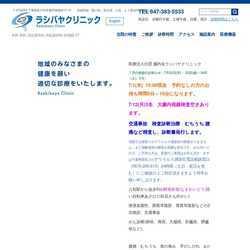 東京都千代田区外科 内科 胃腸内科