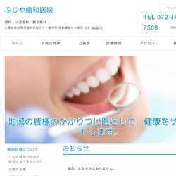 大阪府泉佐野市歯科 小児歯科