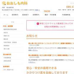 岡山県倉敷市内科 消化器内科
