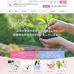 東京都町田市婦人科 不妊症治療 体外受精