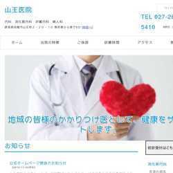 群馬県前橋市内科, 婦人科, 消化器内科, 肝臓内科