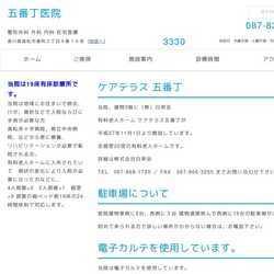 香川県高松市整形外科 内科 在宅医療