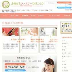 東京都足立区皮膚科・美容皮膚科