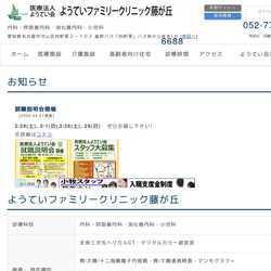 愛知県名古屋市守山区内科・呼吸器内科・消化器内科・小児科