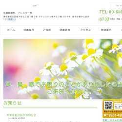東京都荒川区耳鼻咽喉科、アレルギー科
