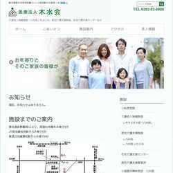 栃木県栃木市内科、循環器科、小児科、消化器科、外科