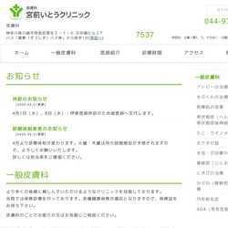 神奈川県川崎市宮前区皮膚科 形成外科 美容皮膚科