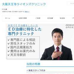 大阪府泌尿器科 ED・AGA治療