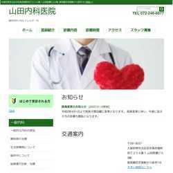 大阪府堺市北区糖尿病科