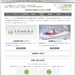 東京都中央区免疫再生治療によるがん治療(免疫細胞治療)