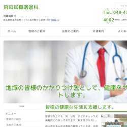 埼玉県新座市耳鼻咽喉科