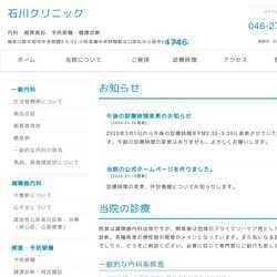 神奈川県大和市内科, 循環器科
