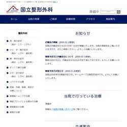 東京都国立市整形外科・リハビリテーション科