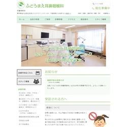 東京都目黒区耳鼻咽喉科
