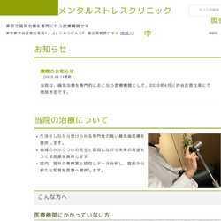 東京都千代田区心療内科、内科、神経内科