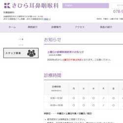 兵庫県明石市耳鼻咽喉科