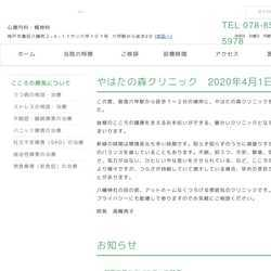 兵庫県心療内科・精神科