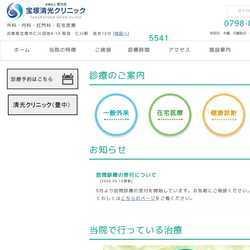 兵庫県宝塚市一般内科 神経内科 もの忘れ外来 皮膚科 総合診療科