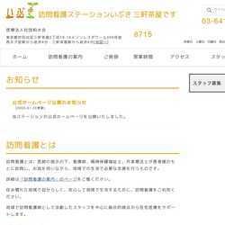 東京都世田谷区訪問看護ステーション