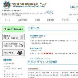 埼玉県さいたま市桜区耳鼻咽喉科
