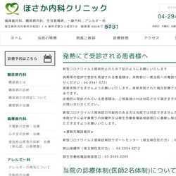 埼玉県所沢市内科、循環器内科、糖尿病内科、アレルギー科