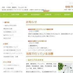 埼玉県一般内科 小児科 ペイン内科