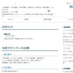 東京都板橋区皮膚科・小児皮膚科・美容皮膚科・形成外科