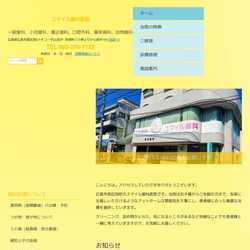 広島県広島市南区矯正歯科、歯科、小児歯科