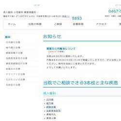 神奈川県平塚市眼科