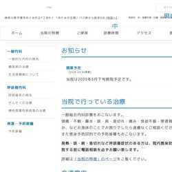 神奈川県平塚市内科、呼吸器内科