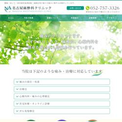愛知県名古屋市千種区ペインクリニック・麻酔科・緩和医療 心療内科・在宅医療