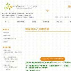 神奈川県内科 消化器内科 内視鏡内科