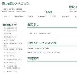長野県松本市一般歯科 小児歯科 矯正歯科
